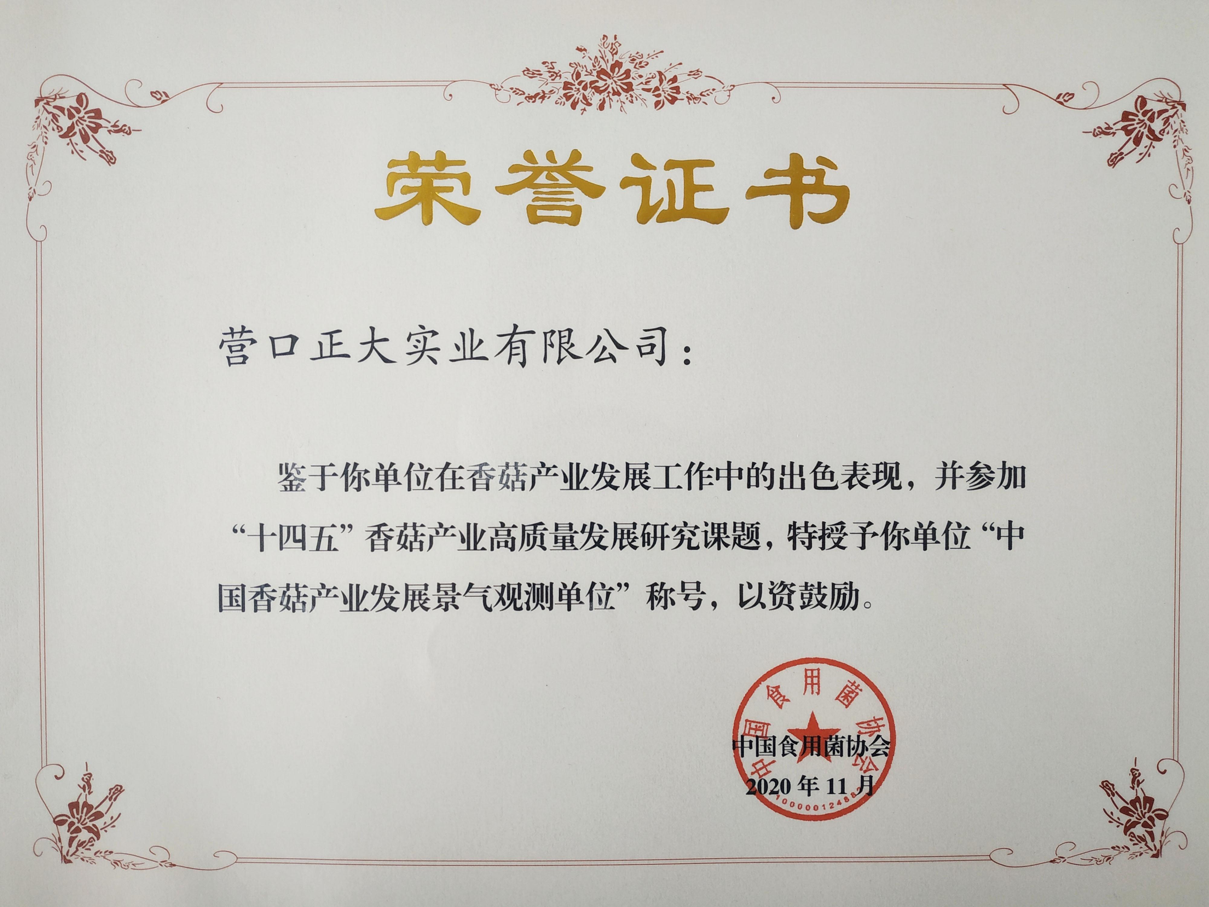 中国香菇产业发展景气观测单位