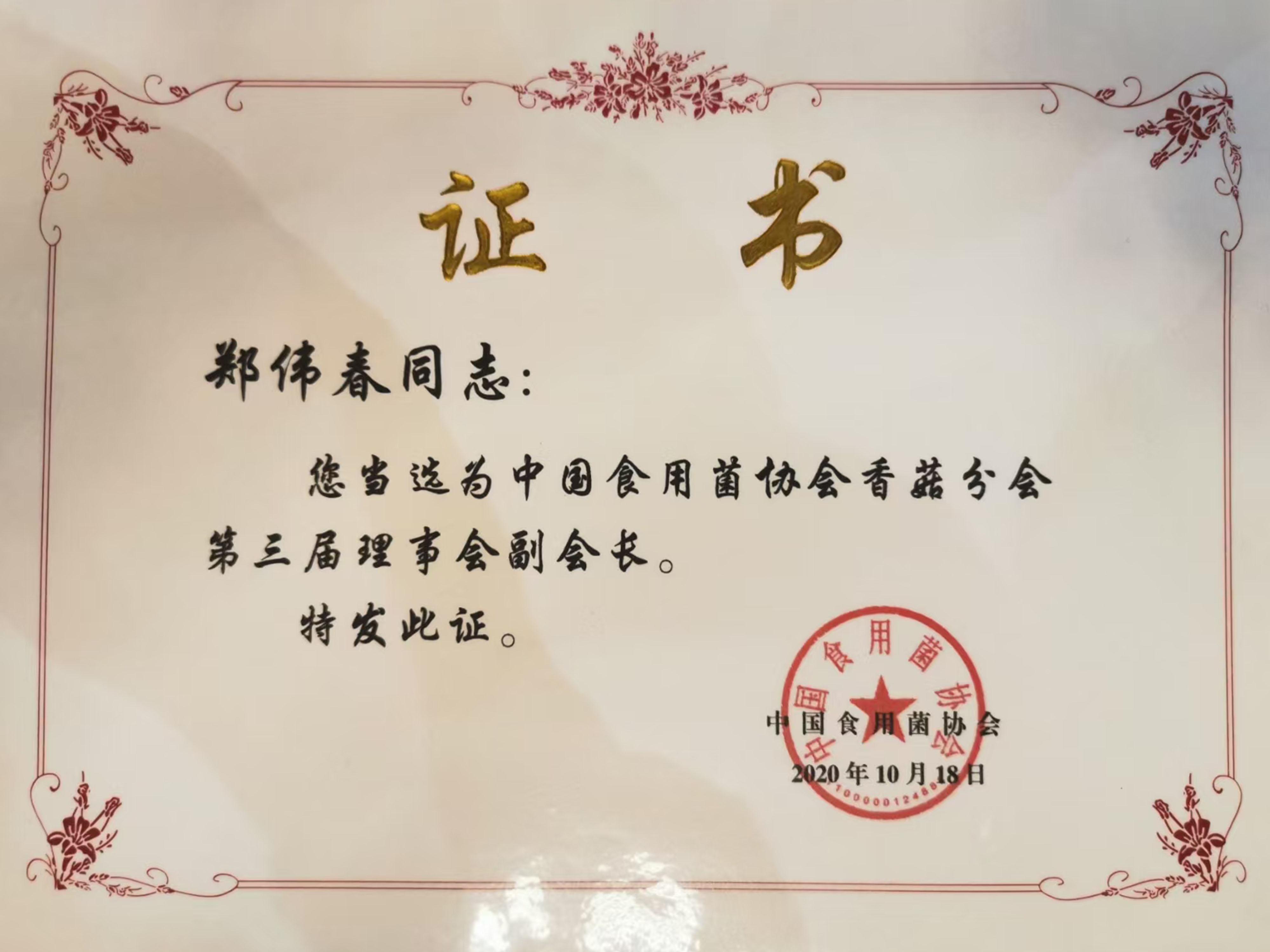 中国食用菌协会香菇分会副会长单位
