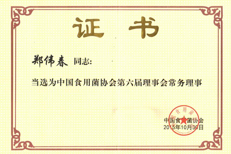 中国食用菌协会常务理事
