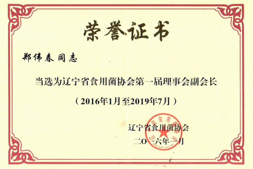 辽宁省食用菌协会副会长