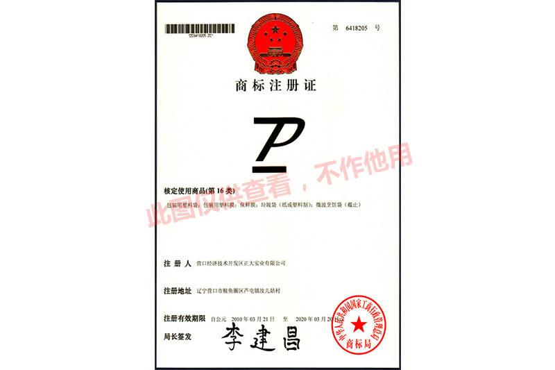 正大商标注册证