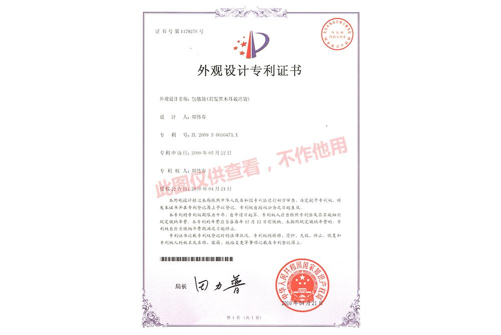 包装袋(君发黑木耳栽培袋)-外观设计专利证书