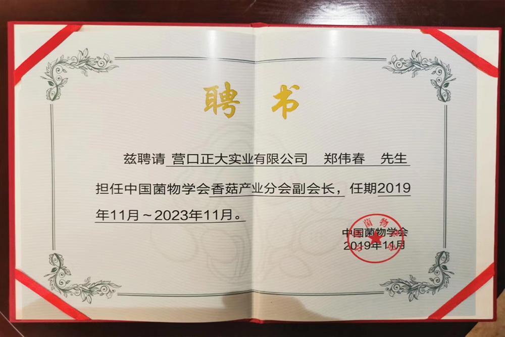 中国菌物学会香菇产业分会副会长