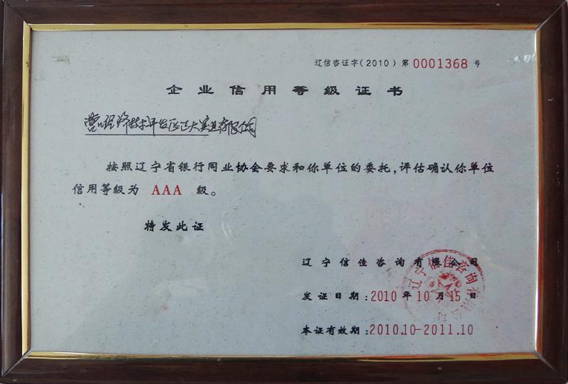 AAA信用单位(2010-2011)