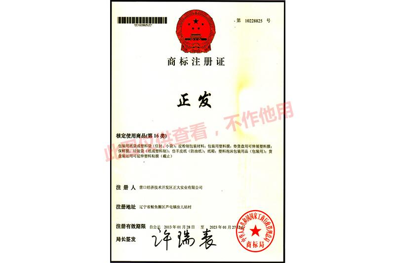 正发商标注册证