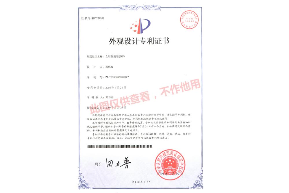 食用菌栽培袋-外观设计专利证书