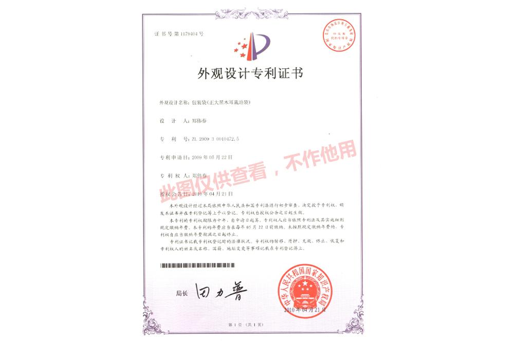 包装袋(正大黑木耳栽培袋)-外观设计专利证书