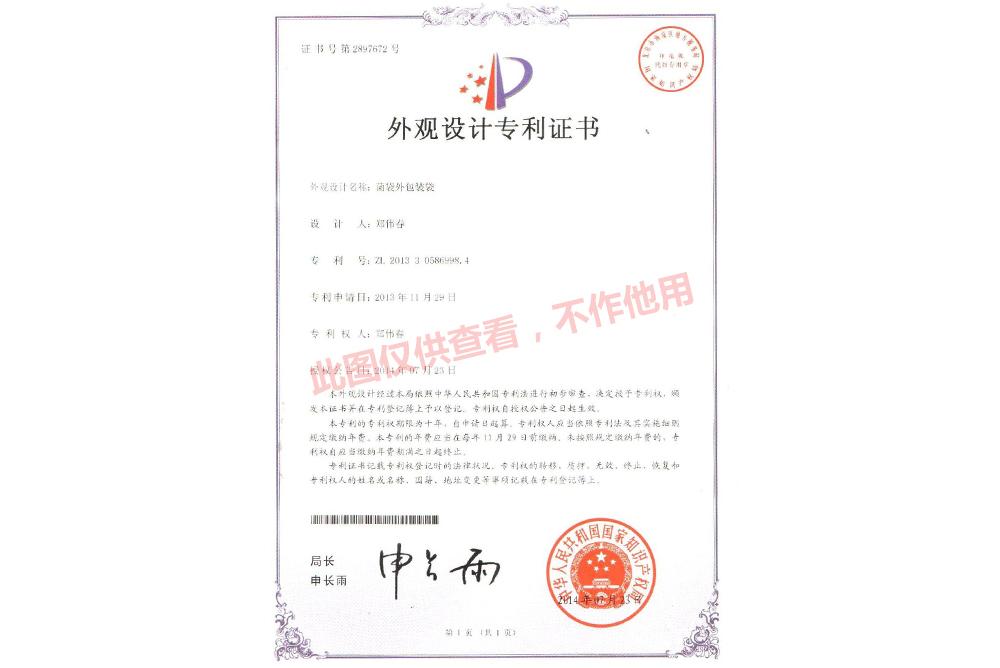 菌袋外包装袋-外观设计专利证书
