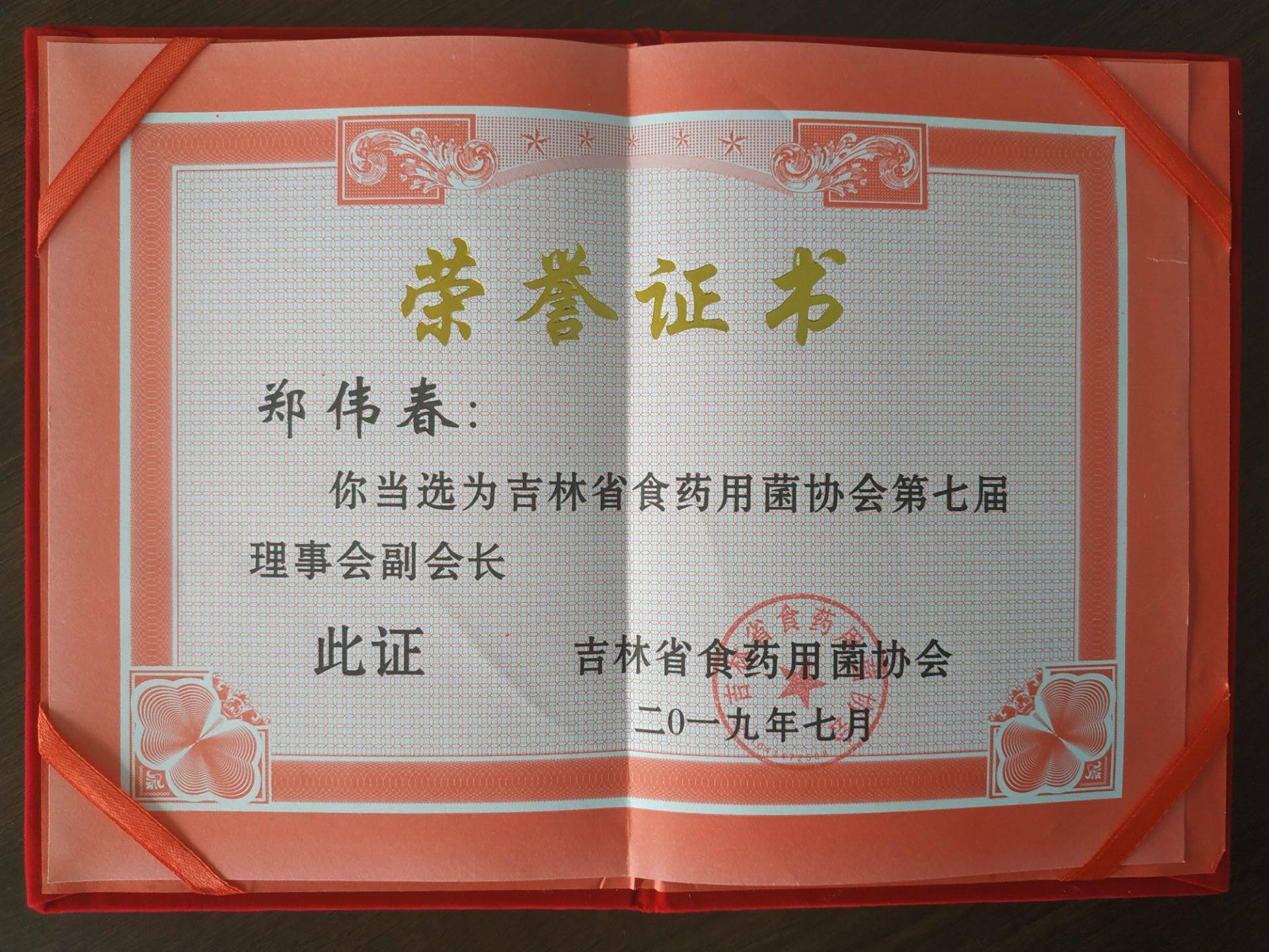 吉林省食药用菌协会第七届理事会副会长