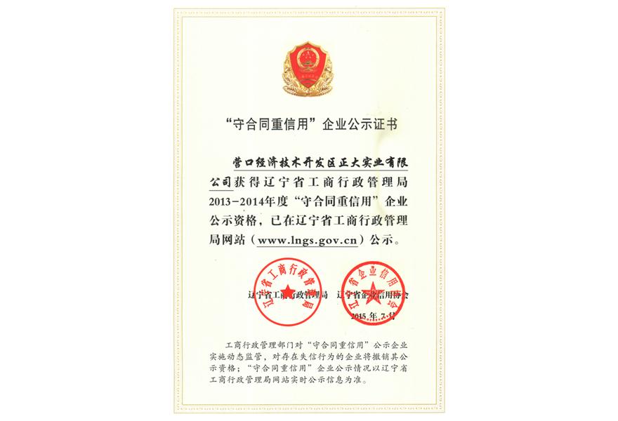 守合同重信用企业(2013-2014)