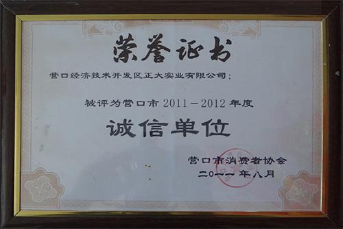 诚信单位(2011-2012)