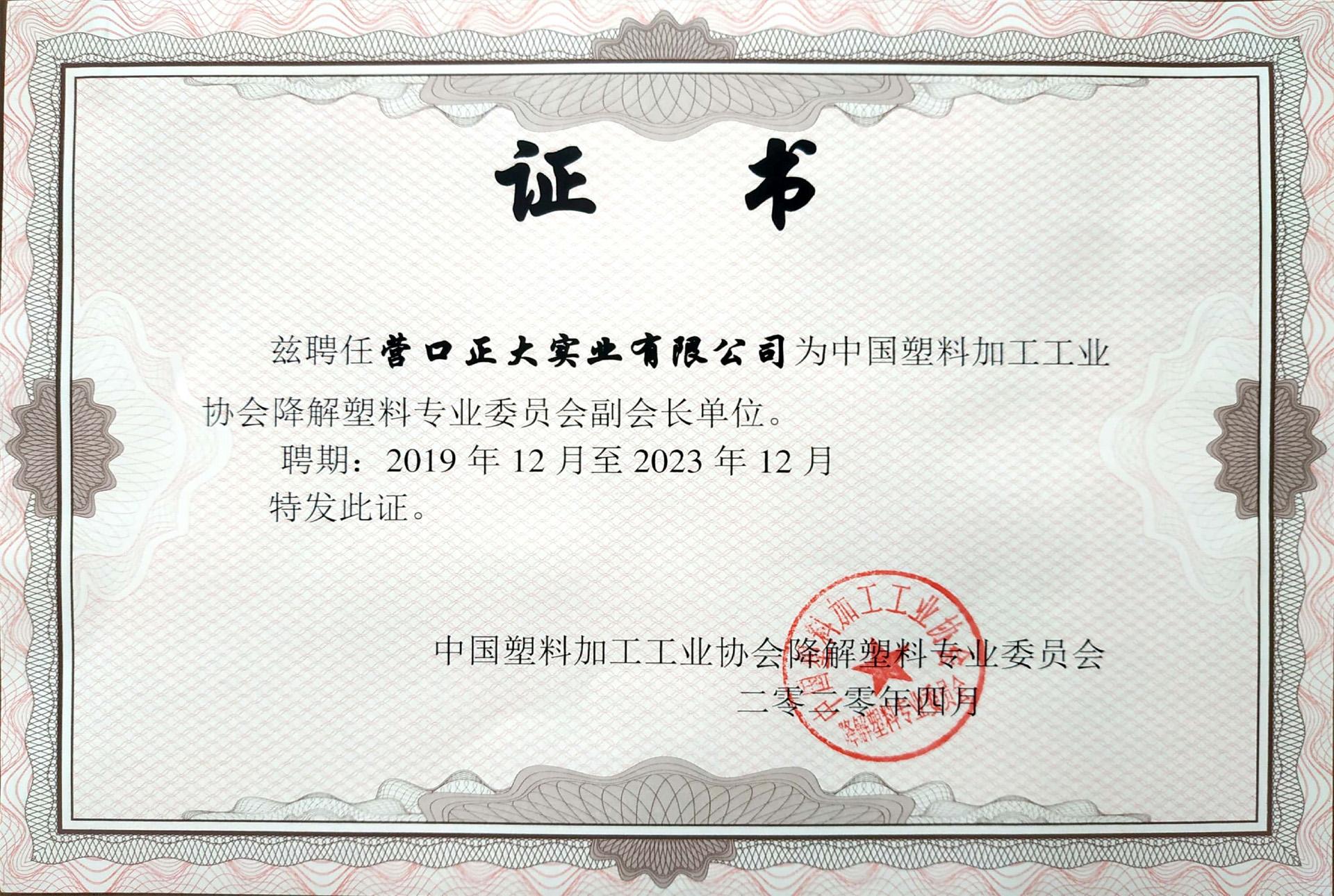 中国塑料加工工业协会降解塑料专业委员会副会长单位
