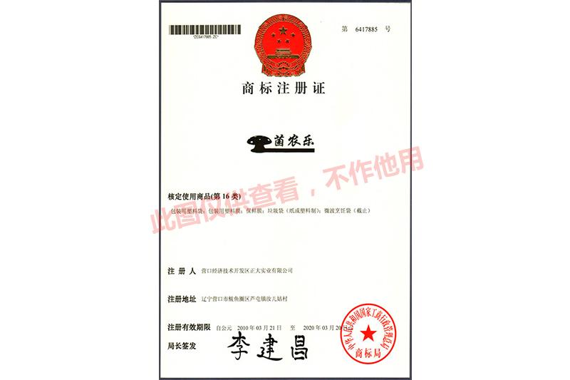 菌农乐商标注册证
