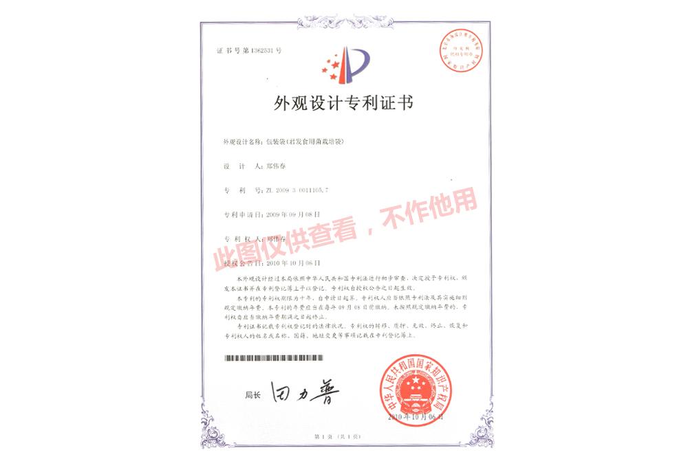 包裝袋(君發食用菌栽培袋)-外觀設計專利證書