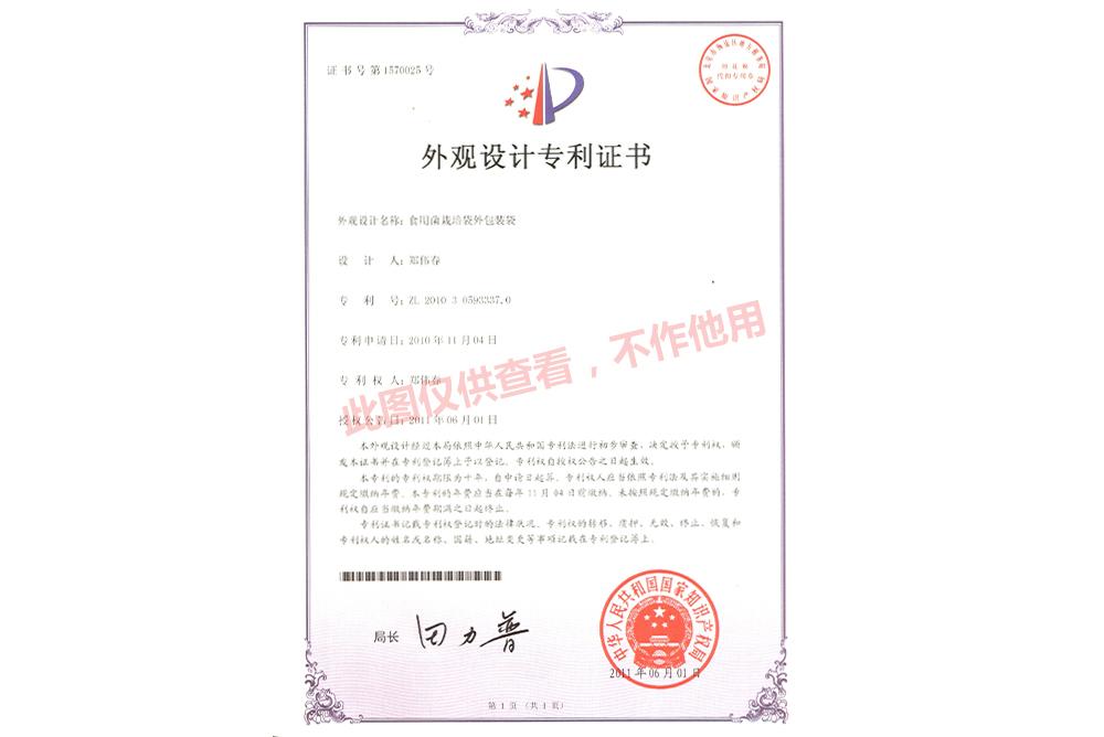 食用菌栽培袋外包装袋-外观设计专利证书
