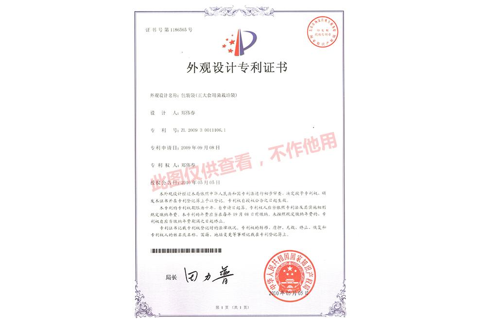 包装袋(正大食用菌栽培袋)-外观设计专利证书